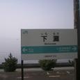 JR下灘駅・駅名標