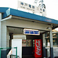 神鉄 三木駅