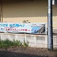 「あまちゃん」ロケ地の横断幕