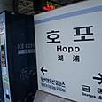 湖浦駅 駅名標