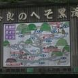 黒滝村案内図