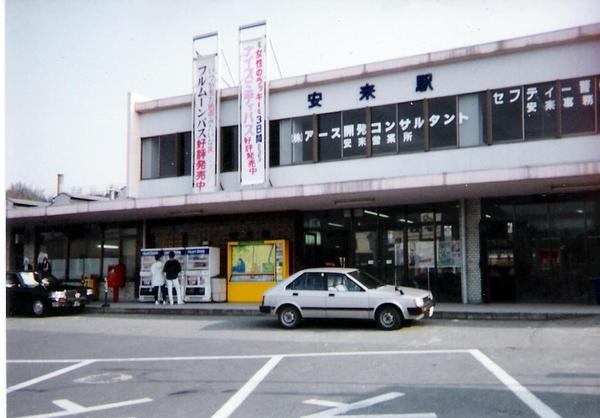 32島根県: JR安来駅(旧)
