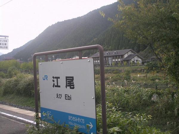 JR江尾駅 (鳥取県日野郡江府町):...