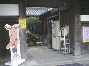 奈良/安堵 安堵町歴史民俗資料...