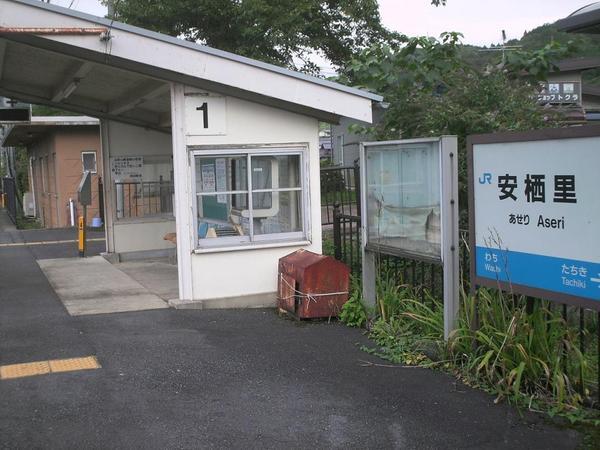 JR安栖里駅 (京都府船井郡京丹波...