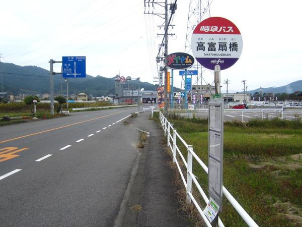岐阜/山県① 高富バス停から ...
