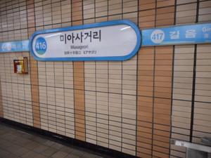ソウルメトロ/ミアサゴリ駅 (韓国/ソウル特別市): トラベルとか ...